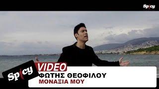Φώτης Θεοφίλου - Μοναξιά μου   Fotis Theofilou - Monaksia mou - Official Video Clip