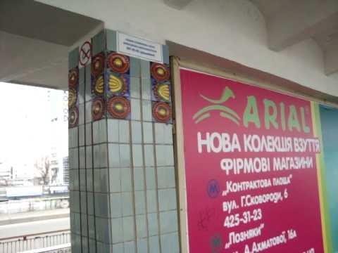 """Українські орнаменти metró Livoberezhna Կիեվ """"左の銀行"""""""