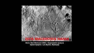 Zeta Macedonia Nania cave Roche, Lalinde, Dordogne (called France) 14.600 years of Macedonian era.