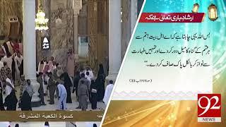 Irshad e Bari Taala - 09 March 2018 - 92NewsHDPlus