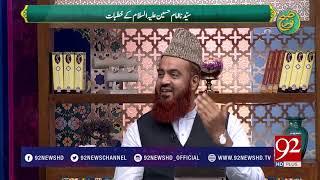 Subh E Noor - 30 September 2017 - 92NewsHDPlus