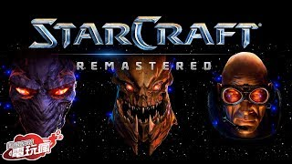 《星海爭霸 StarCraft: Remastered》高畫質重製版正式發售 已上市遊戲介紹