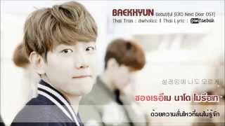 [Karaoke - Thaisub] Baekhyun - 두근거려 (Beautiful) [EXO Next Door OST]