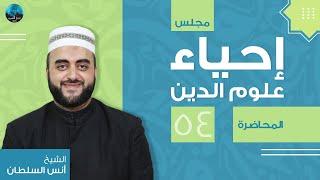 م54  إحياء علوم الدين   باقي ما يجب بإفساد الصوم + في بعض آداب المفتي + السنن الظاهرة للصيام