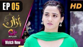 Uraan - Episode 5 | Aplus Dramas | Ali Josh, Nimra Khan, Salman Faisal, Kiran | Pakistani Drama