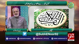 Subh E Noor - 09 October 2017 - 92NewsHDPlus