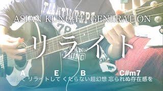 【フル歌詞】リライト / ASIAN KUNG-FU GENERATION アニメ「鋼の錬金術師」OP【弾き語りコード】