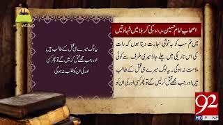 Tareekh Ky Oraq Sy | Ashab e Imam Hussain (AS) Ki Karbala Main Shadtain | 15 Sep 2018 | 92NewsHD