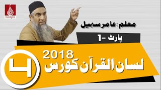 Lisan ul Quran course 2018 Part 01 Lecture no 04 width=