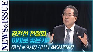[뉴스&이슈/여수MBC 토크쇼] 경전선 전철화, 이대로 좋은가? (허석 순천시장 /김석 순천YMCA 사무총장) 다시보기