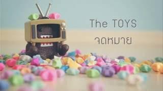 The TOYS - จดหมาย (เนื้อเพลง)