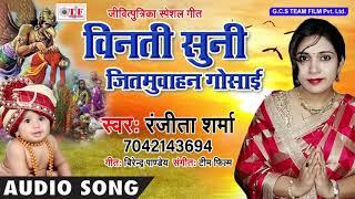#Ranjita Sharma Songs - विनती सुनी जितमुवाहन गोसाई - सुनिए अपने संतान के लम्बी उम्र केलिए गाई गाना