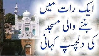 Aik Raat Mein Banne Wali Masjid Ki Kahani Masjid Shab Bhar Story