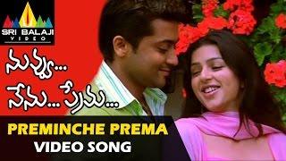 Nuvvu Nenu Prema Songs | Preminche Premava Video Song | Suriya, Bhoomika | Sri Balaji Video width=