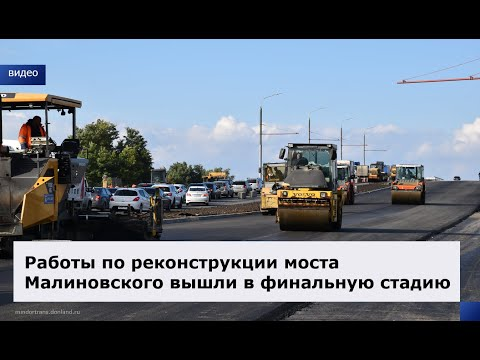 Работы по реконструкции моста Малиновского вышли в финальную стадию