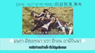 [Karaoke Thaisub] Day6 - Out of My Mind (이상하게 계속 이래)