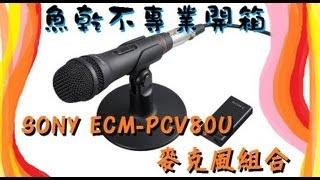 【魚乾】不專業開箱 - SONY ECM-PCV80U 麥克風組合