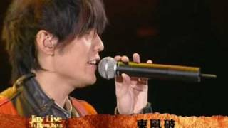 JayChou Live In HongKong High Lights- East Wind Breaks 周杰伦-東風破 高清