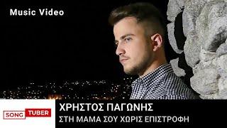 Χρήστος Παγώνης - Στη Μαμά Σου Χωρίς Επιστροφή - Official Music Video