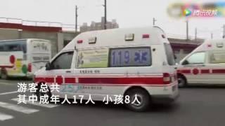 载大陆游客大巴在台湾高雄出车祸