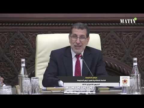 Video : Le chef du gouvernement incite les ministres et l'administration à être à l'écoute des entrepreneurs