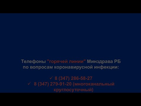 Брифинг Минздрава Республики Башкортостан по коронавирусу 24.11.2020 15:00