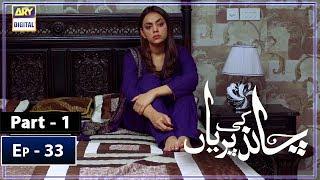 Chand Ki Pariyan Episode 33 - Part 1 - 15th April 2019 - ARY Digital Drama
