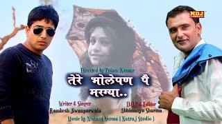 Tere Bholepan Pe Margaya | तेरे भोलेपन पै मरग्या | New Haryanvi Song 2016 | Ramkesh Jiwanpurwala width=