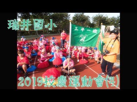 20191116 瑞井國小校慶運動會(4)4K - YouTube
