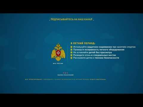 Рекомендации МЧС России  Безопасность летом