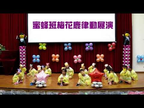 蜜蜂班梅花鹿律動展演 - YouTube