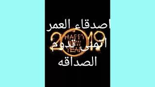 تهنئه بالعام الجديد 2019