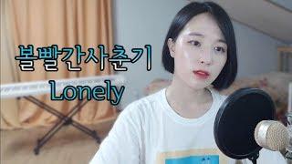 볼빨간사춘기(BOL4)-Lonely Kpop cover|김솔아(신길역로망스)