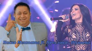 Наско Ментата и Преслава - Шушана / Nasko Mentata ft. Preslava - Shushana ! НОВО !