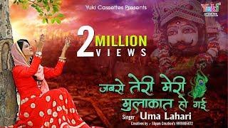 जबसे तेरी मेरी मुलाकात हो गयी  | Jabse Teri Meri Mulakat Ho Gayi | Shyam Bhajan | By Uma Lahari (HD)