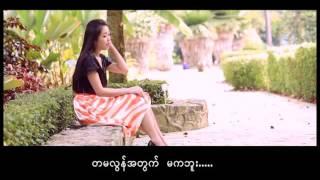Suu (New Myanmar Christian Song 2017)