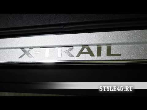 Наклейки на пороги для Nissan X-Trail 3 (Ниссан Х-трейл 3)