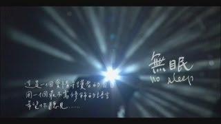 蘇打綠 sodagreen -【無眠】Official Music Video