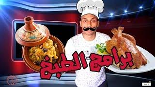 CHAOUKI w KDA EP 02 - Chaouki SADOUSSI -  TAMAMAN ( cuisine marocaine ) - شوقي وكدا