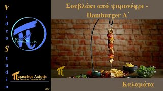 Σουβλάκι από ψαρονέφρι - Hamburger / K29 A΄