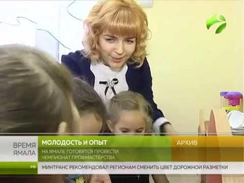 Чемпионат по профмастерству примут сразу шесть площадок Ямала