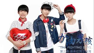 加油男孩 第三集 原来红到了台湾【The Fighting Boys EP03 TFBOYS】