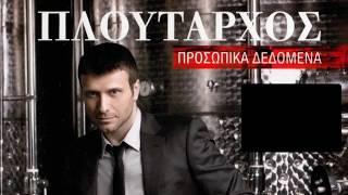 Είσαι όμορφη - Γιάννης Πλούταρχος (HQ 2010)