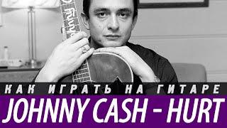Как играть Johnny Cash - Hurt. Аккорды, бой