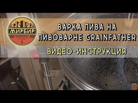 Варка пива на пивоварне GRAINFATHER. Видео-инструкция.