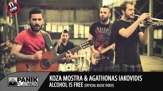 KOZA MOSTRA - ALCOHOL IS FREE feat. AGATHON IAKOVIDIS | Official Music Video