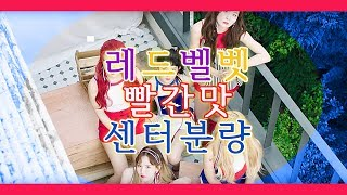 Red Velvet 레드벨벳 _ 빨간맛 센터분량 / Red Flavor Center distribution