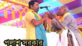 Palash Sarkar Kirtan  // পলাশ সরকার কীর্তন 👉 Kunjo Bornona Part 3