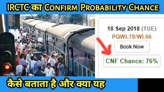 How IRCTC Calculates Confirm Probablity chances and is it Reliable