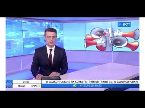 В Башкирии запустили новую систему оповещения